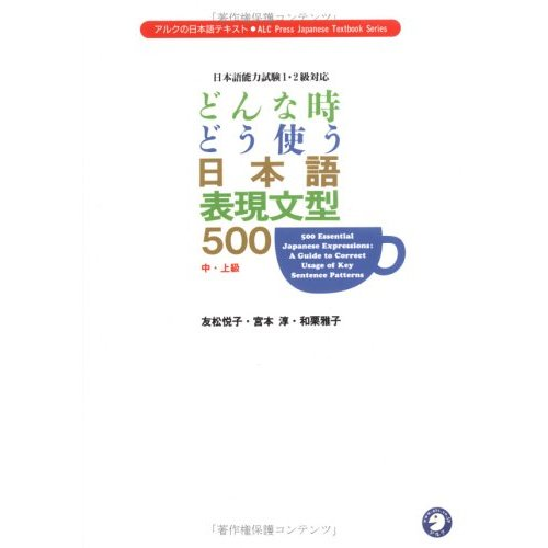 500 Essential Japanese Expressions: A Guide to Correct Usage of Key Sentence Patterns